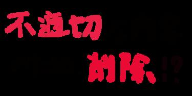 婚活アプリ「ブライダルネット」に入会 自己紹介文、写真、日記を削除される事件発生!