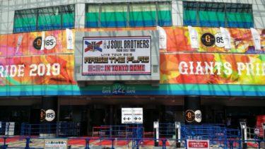 一緒に三代目 J SOUL BROTHERSのライブへ行きクタクタ(少し過去記事)老いには勝てない