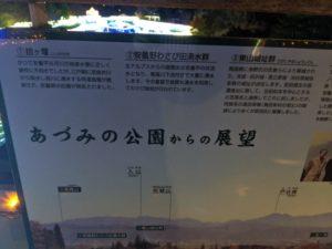 あづみの公園05
