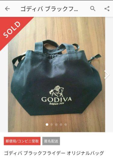 ゴディバ バッグ01